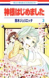 Volume 3 Japanese