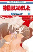 Volume 14 Japanese