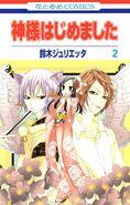 Volume 2 Japanese