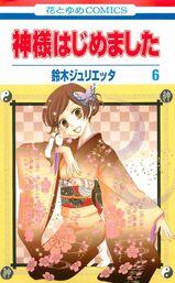 Volume 6 Japanese