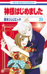Volume 23 Japanese