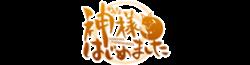 Kamisamahajimemashita Wiki