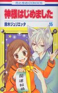 Volume 15 Japanese