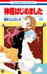 Volume 24 Japanese