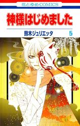 Volume 5 Japanese