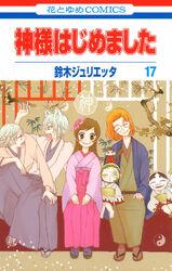 Volume 17 Japanese