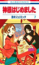 Volume 7 Japanese