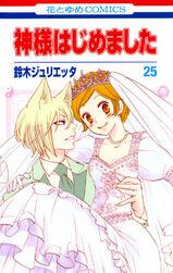 Volume 25 Japanese