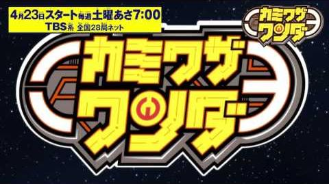 新アニメ!【カミワザ・ワンダ】DAIGOのOP&最新映像大公開!