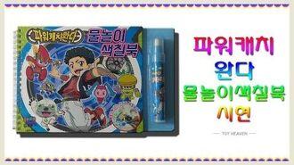 파워캐치완다 물놀이 색칠북 장난감 시현동영상( Kamiwaza Wanda water coloring book toy カミワザ・ワンダ )