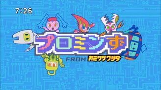 Promin-Zu Minisode Segment Outro Logo