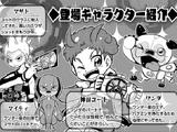 List of Kamiwaza Wanda manga characters
