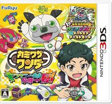 Kamiwaza Wanda 1st 3DS Game Cover