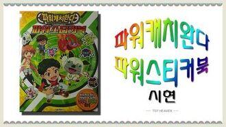 파워캐치완다 파워스티커북 장난감 시현동영상(Kamiwaza Wanda power sticker book toysカミワザ・ワンダ)