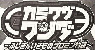 'Kamiwaza Wanda Mysterious Joker Promin Stories' Logo
