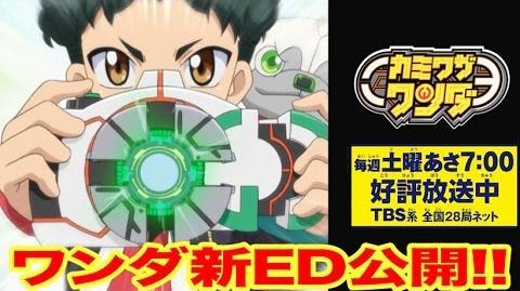 【カミワザ・ワンダアニメ】新EDはオリエンタルラジオ率いるRADIO FISHの新曲「WONDERLAND」で決まりだケーン!!