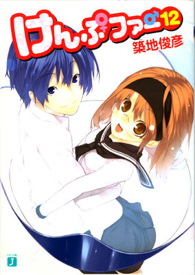 Kampfer Vol 12 cover