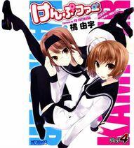 Kämpfer Manga 04