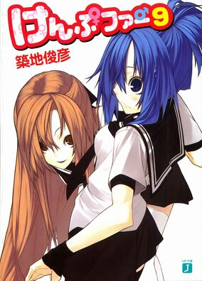 Kampfer Vol 09 cover
