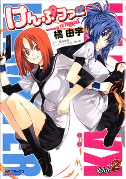 Vol. 2 Front Cover Image