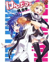 Kämpfer Manga 08