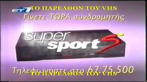 Supersport διαφημιση