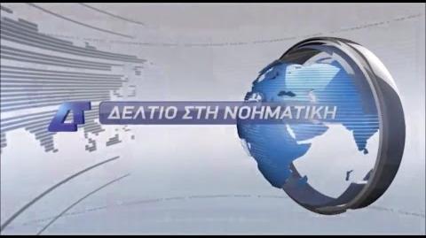 ΔΤ - Ειδήσεις - Νοηματικών