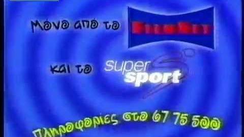 ΔΙΑΦΗΜΙΣΗ K-TV 1998