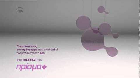 ΕΡΤ - Prisma Idents (2009) (3)
