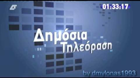 Greek ΔΤ Ident 2013-2014 (The last hours before NERIT)