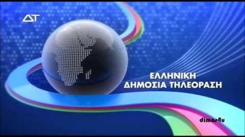 ΔΤ - Νέο Σήμα (Ελληνική Δημόσια Τηλεόραση)