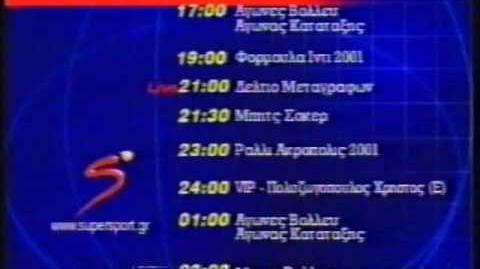 SuperSport Greece 2001 πρόγραμμα