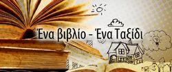 ΕΝΑ ΒΙΒΛΙΟ ΕΝΑ ΤΑΞΙΔΙ-01 0