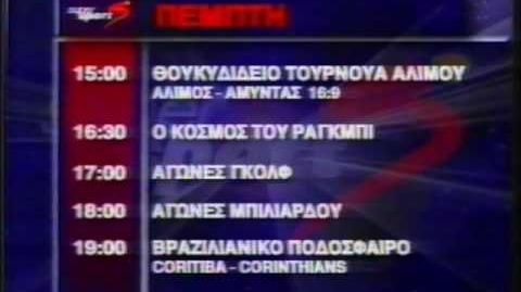 SuperSport Greece 1998? πρόγραμμα