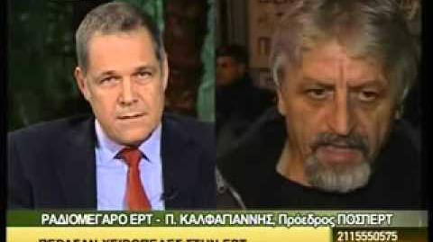 Πρόεδρος της ΠΟΣΠΕΡΤ για εισβολή ΜΑΤ στην ΕΡΤ