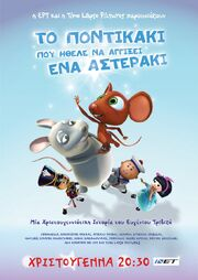 049 To Pontikaki pou Ithele na Angixei ena Asteraki Τhe Little Mouse who Wanted to Touch a Star Poster Rappas Rouvas 20071
