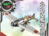 Máy bay ném bom bổ nhào Kiểu 99 (Tinh nhuệ)
