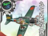 Máy bay ném ngư lôi Kiểu 97 (Tinh nhuệ)