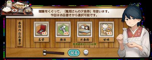 Houshou Meal Ticket