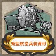 New Model Aerial Armament Materials 077 useitem