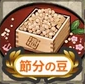 Setsubun Beans Box
