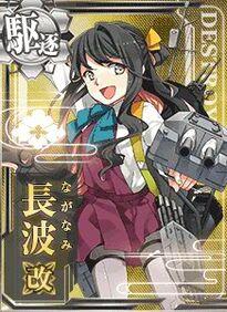 Naganami M