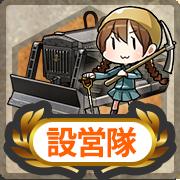 Construction Corps Reward