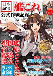Japanese Navy 'KanColle' Official Strategy Record