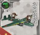 Máy bay tấn công từ mặt đất Kiểu 96