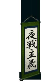 Night battle scroll