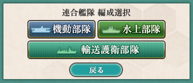 Choose Combined Fleet Revision