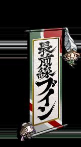 Buin Base scroll