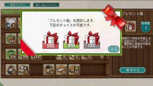 Present box exchange