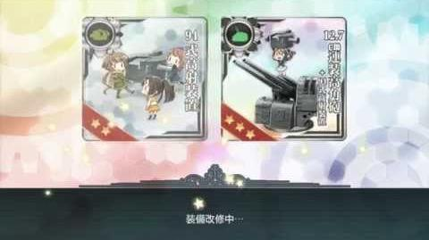 【KanColle】 Akashi's Upgrade Type 94 AAFD to 12